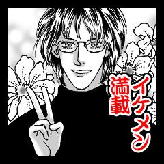 使えるイケメン(漫画のコマ風)