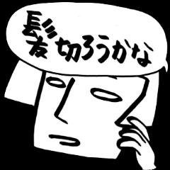 ふきだしオカッパ☆エミコ続
