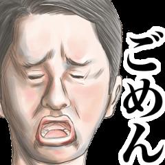 どアップ男3【感謝・謝罪・Yes・No 編】