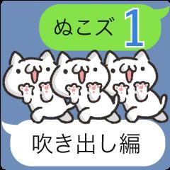 ペコのぬこズ1【吹き出し編】