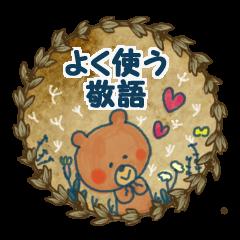 スタンダードな敬語(bear)