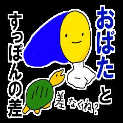 おばた氏☆ことわざ