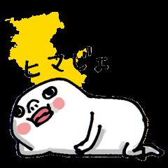 和歌山弁を喋る餅 3