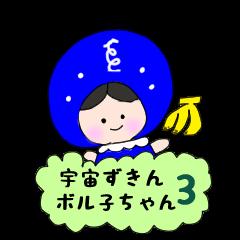 宇宙ずきん「ボル子ちゃん」3