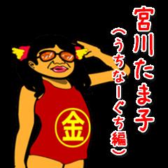 宮川たま子(うちなーぐち編)