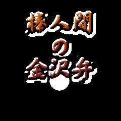 棒人間の金沢弁パート2