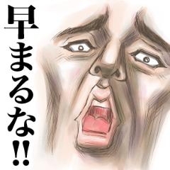 どアップ男 4