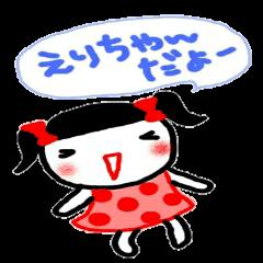 名前スタンプ えりちゃん