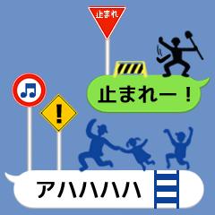 アメージング道路標識5 吹き出し