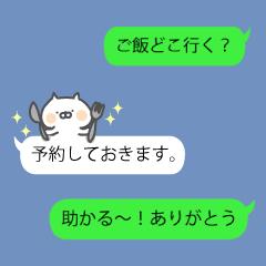 ゆるねこ2~敬語吹き出し編~
