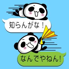 吹き出し【関西弁】パンたん2