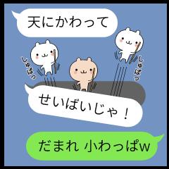 吹き出し 武士語の【ちびくま侍】スタンプ