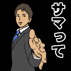 ウザリーマン高橋(仮)3