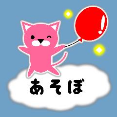 ピンクのねこ★日常(吹き出し・ふきだし風)