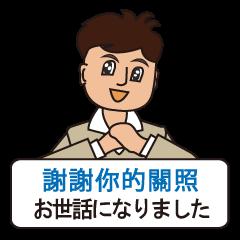 山田さんの台湾華語と日本語⑨