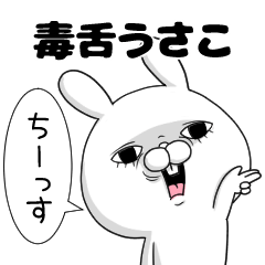 毒舌うさこ(漫画風)