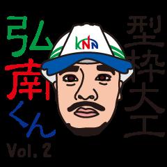型枠大工 弘南くん vol.2