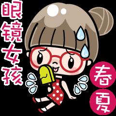【簡体字】可愛いめがね女子 -春夏編-