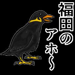 [LINEスタンプ] 福田さんスタンプ