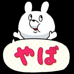 やばいと連呼するウサギ 1