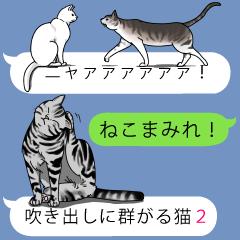 吹き出しに群がる猫2
