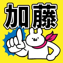 お〜い!加藤