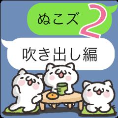 ペコのぬこズ2【吹き出し編】
