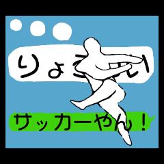 続 サッカー選手 「日常使えるスタンプ」編