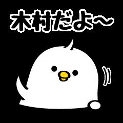 木村さんの為のスタンプ
