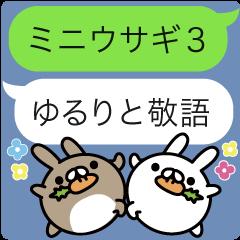 ペコのミニウサギ3〜ゆるりと敬語〜