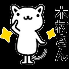 木村さん名前スタンプ。
