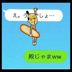 お殿さふぁ part3 (吹き出し編)