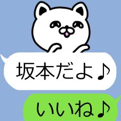 【坂本】さんが使える名前スタンプ
