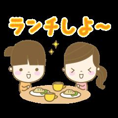 かわいい主婦の日常【連絡編】