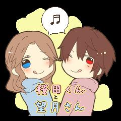 桜田くんと望月さん