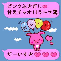 ピンクふきだし 甘えチャオ! うーさ2☆