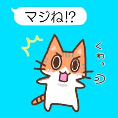 北九州弁ねこ3 (吹き出しスタンプ)