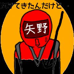 集まれ!矢野レンジャー