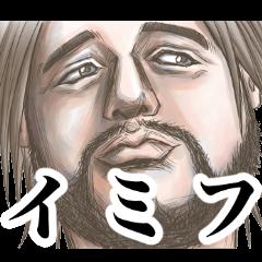 どアップ男5【ネットスラング 編】