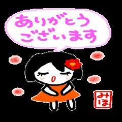 名前スタンプ みほが使うスタンプ 敬語編
