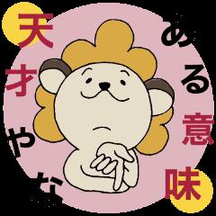 ライオンおかん。関西弁!