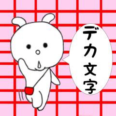 うさぎのうー子【デカ文字】