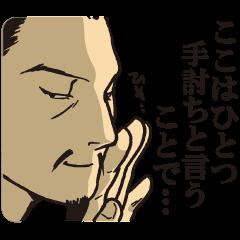孔明おじさんの法廷劇(後編)