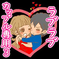 おんなのこたち【ラブラブカップル専用3】