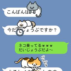 ネコがじゃま!