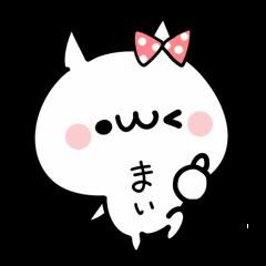 [LINEスタンプ] まい★カワイイ名前ぬこ (1)