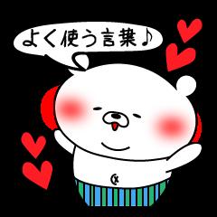 ゆるクマ(よく使う言葉)
