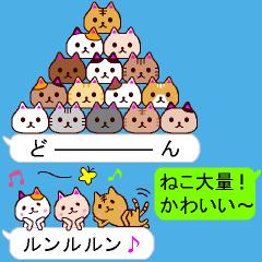 にゃんこ三兄弟3(吹き出しバージョン)