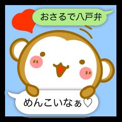 ◇ おさる 八戸編(吹き出し付き)◇