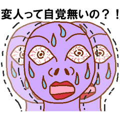 [LINEスタンプ] 変人祭り 紫男